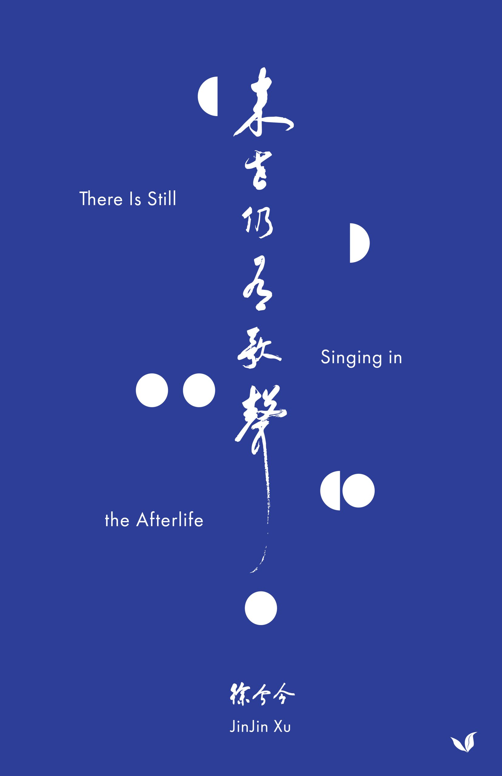 There Is Still Singing in the Afterlife by JinJin Xu